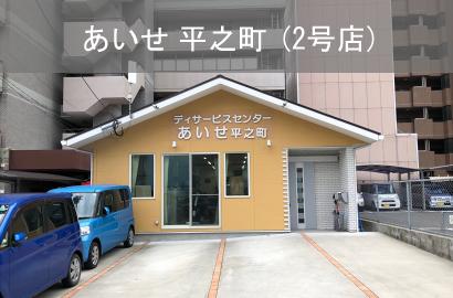 デイサービスセンターあいせ 平之町店